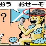 風呂場で帽子