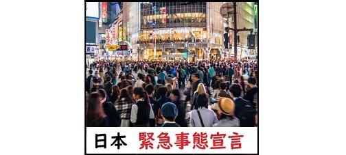 日本の緊急事態宣言